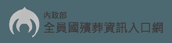 內政部全國殯葬資訊入口網