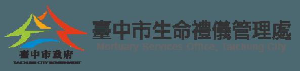台中市生命禮儀管理處標誌