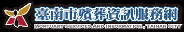 台南市殯葬服務資訊網