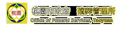 桃園市政府殯葬管理所